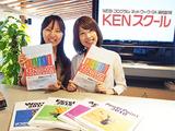 KENスクールのアルバイト情報