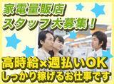 株式会社ラブキャリア 札幌オフィスのアルバイト情報