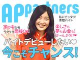 株式会社APパートナーズ[馬喰横山エリア]のアルバイト情報