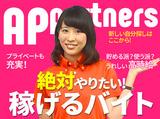 株式会社APパートナーズ[青井エリア]のアルバイト情報