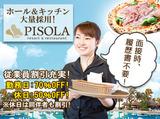PISOLA 明石魚住店のアルバイト情報