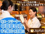 ジョイフル 北九州八重洲店のアルバイト情報
