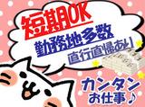 株式会社ピーアンドピー・インベックス 勤務地:名古屋中区のアルバイト情報
