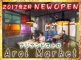 アジアンビストロ Aroi Market のアルバイト情報