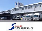 シモハナ物流株式会社 広島西第二営業所のアルバイト情報