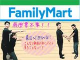 ファミリーマート鹿屋寿七丁目店のアルバイト情報