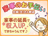 日本基準寝具株式会社 エコール事業部 ※10/1新事業スタートのアルバイト情報
