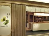 京都石塀小路 豆ちゃ コレド日本橋のアルバイト情報