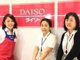 ザ・ダイソー ベスピア堺インター店のアルバイト情報
