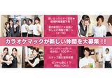 カラオケマック 静岡両替町店のアルバイト情報