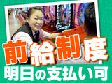 ダイナム 信頼の森 広島八丁堀店のアルバイト情報