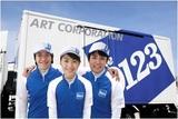 アート引越センター 福井支店のアルバイト情報
