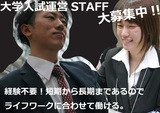 【渋谷エリア】株式会社S・Kのアルバイト情報