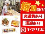 山崎製パン株式会社 福岡工場のアルバイト情報