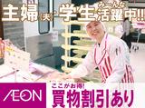 イオン湯川店のアルバイト情報