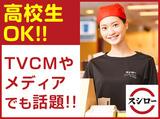 スシロー リナシエ喜多町店のアルバイト情報