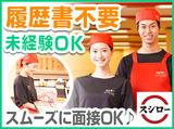 スシロー 松山衣山店のアルバイト情報