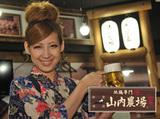 山内農場 鎌ヶ谷西口駅前店のアルバイト情報