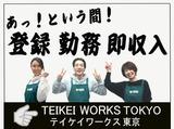 テイケイワークス東京株式会社 大和支店のアルバイト情報