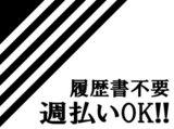 株式会社ビート 岡山支店のアルバイト情報