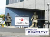 株式会社角川大映スタジオのアルバイト情報