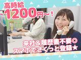 スタッフサービス(※リクルートグループ)/南区【南浦和】-26のアルバイト情報