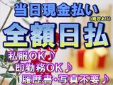 テイケイワークス株式会社 八王子営業所【八王子エリア】のアルバイト情報