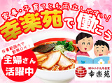 幸楽苑 大田原店のアルバイト情報
