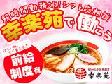 幸楽苑 成田店のアルバイト情報