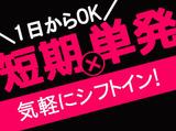 テイケイワークス東京株式会社 京葉支店のアルバイト情報