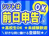 株式会社ジョブス [松戸エリア]のアルバイト情報