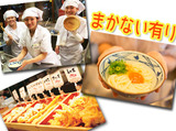 丸亀製麺川越店【110339】のアルバイト情報