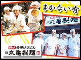 丸亀製麺須賀川店【110456】のアルバイト情報