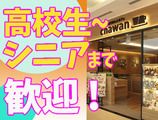 chawan アリオ橋本店  ※店舗No.019004のアルバイト情報