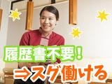 バーミヤン 秋川店  ※店舗No.172862のアルバイト情報