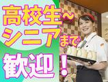 グラッチェガーデンズ 鳥取安長店  ※店舗No.012395のアルバイト情報