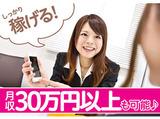 株式会社プロバイドジャパン[1]のアルバイト情報