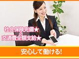 株式会社プロバイドジャパン[2]のアルバイト情報