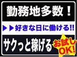 テイケイトレード株式会社 新宿支店のアルバイト情報