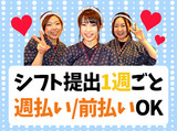 豊丸水産 三原駅前店 c0689のアルバイト情報