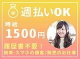株式会社イマジンプラス 大阪支社/061132のアルバイト情報