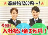 ABC 松本白板店のアルバイト情報
