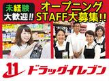 ドラッグイレブン 奥武山店のアルバイト情報