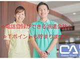 株式会社シーエーセールススタッフのアルバイト情報