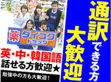 ダイコクドラッグ 上野アメ横店(大國藥妝店)のアルバイト情報