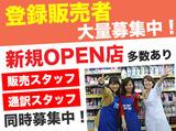 ダイコクドラッグ 四条河原町店(大國藥妝店)のアルバイト情報