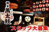 九州黒太鼓 横浜のアルバイト情報