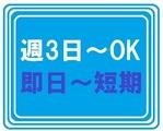 株式会社ピーアンドピー 【勤務地】可児市にある通販倉庫 のアルバイト情報