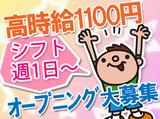 株式会社ゼロン ※勤務先:兵庫県三木市のアルバイト情報