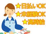 株式会社ゼロン ※勤務先:大阪府大阪市此花区千鳥橋駅周辺のアルバイト情報